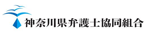 神奈川県弁護士協同組合